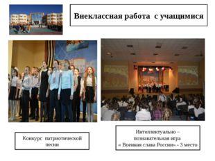 Внеклассная работа с учащимися Конкурс патриотической песни Интеллектуально –