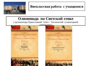 Внеклассная работа с учащимися Олимпиада по Светской этике ( организаторы Пра