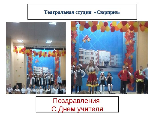 Театральная студия «Сюрприз» Поздравления С Днем учителя