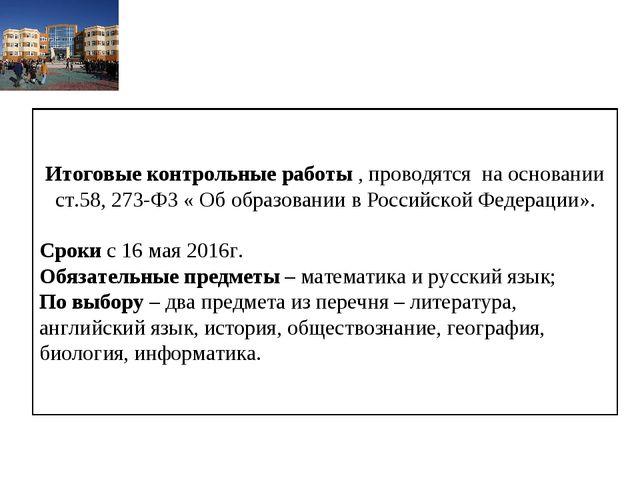 Итоговые контрольные работы , проводятся на основании ст.58, 273-ФЗ « Об обра...