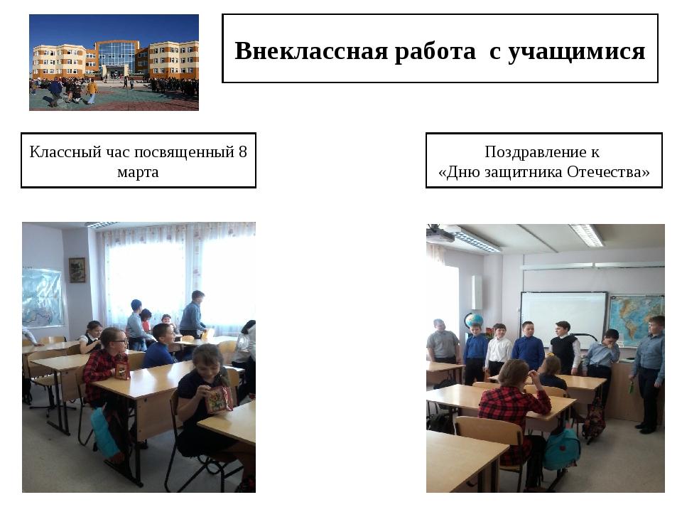 Внеклассная работа с учащимися Поздравление к «Дню защитника Отечества» Класс...