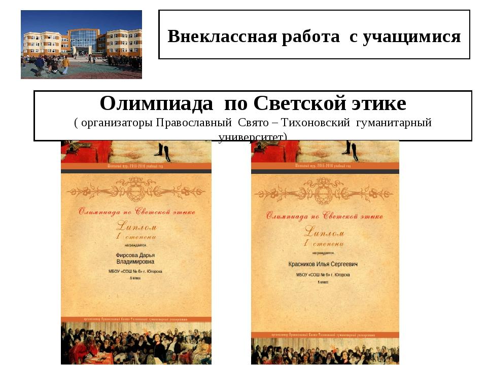 Внеклассная работа с учащимися Олимпиада по Светской этике ( организаторы Пра...