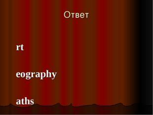 Ответ Art Geography Maths Science