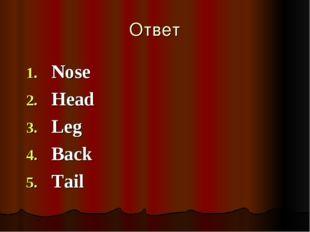 Ответ Nose Head Leg Back Tail
