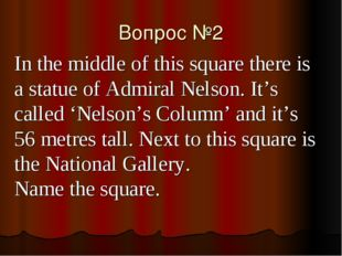 Вопрос №2 In the middle of this square there is a statue of Admiral Nelson. I