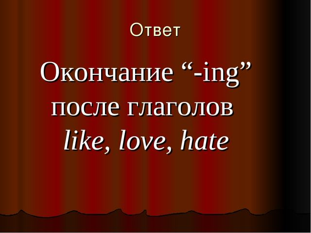 """Ответ Окончание """"-ing"""" после глаголов like, love, hate"""