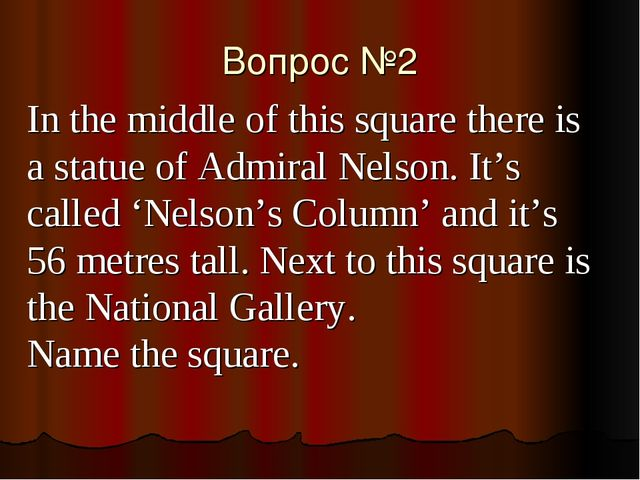 Вопрос №2 In the middle of this square there is a statue of Admiral Nelson. I...