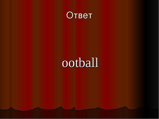 Ответ Football
