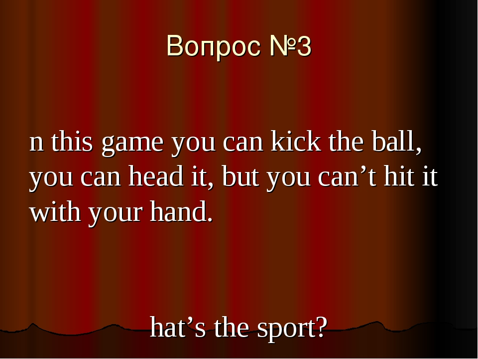 Вопрос №3 In this game you can kick the ball, you can head it, but you can't...