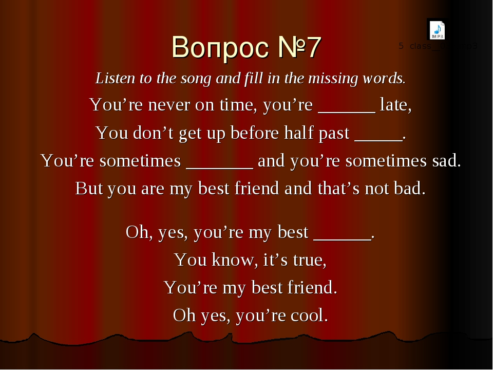 Вопрос №7 Listen to the song and fill in the missing words. You're never on t...