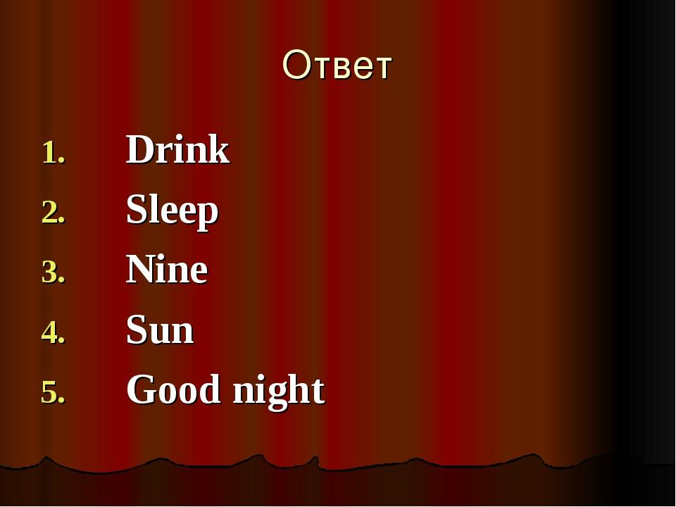 Ответ Drink Sleep Nine Sun Good night