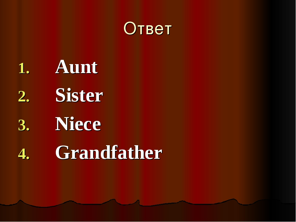 Ответ Aunt Sister Niece Grandfather