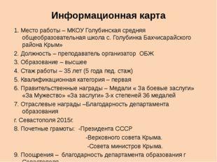 Информационная карта 1. Место работы – МКОУ Голубинская средняя общеобразоват