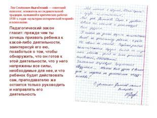 Лев СемёновичВыго́тский— советский психолог, основатель исследовательской