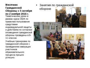 Месячник Гражданской Обороны с 5 октября по 2 ноября 2016 г. Занятия по гражд