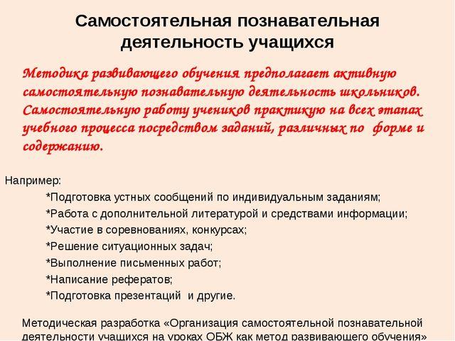 Самостоятельная познавательная деятельность учащихся Методика развивающего о...