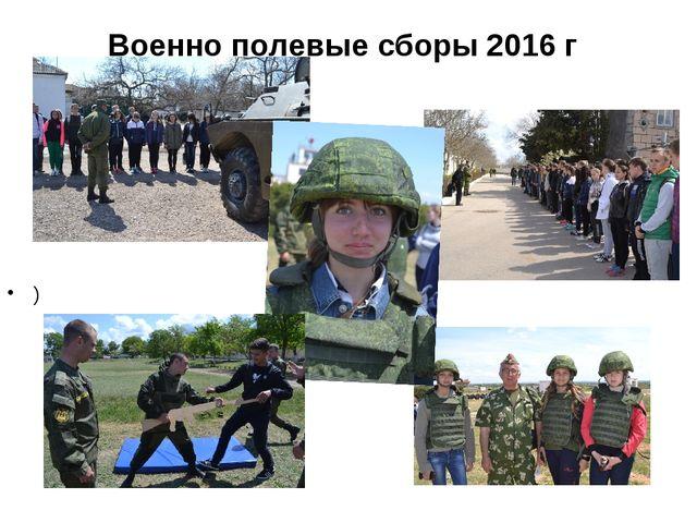 Военно полевые сборы 2016 г )