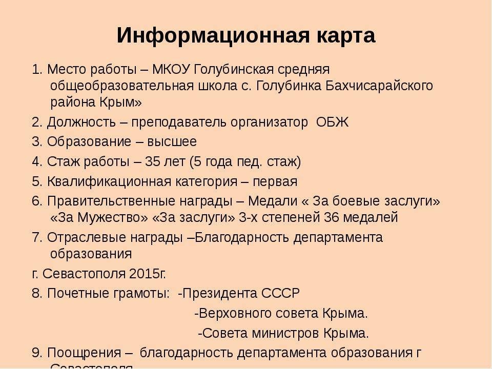Информационная карта 1. Место работы – МКОУ Голубинская средняя общеобразоват...