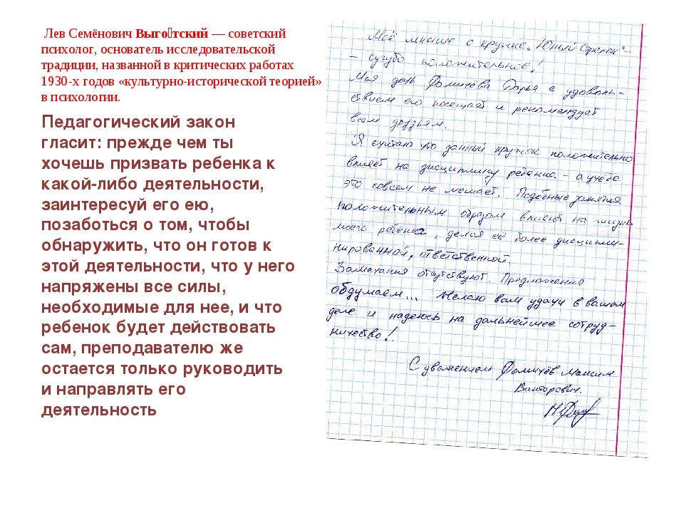 Лев СемёновичВыго́тский— советский психолог, основатель исследовательской...