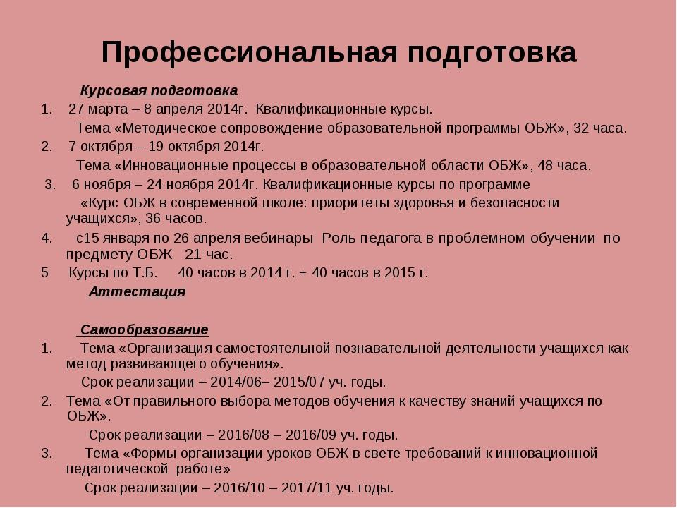Профессиональная подготовка Курсовая подготовка 1. 27 марта – 8 апреля 2014г....