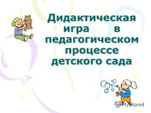 Автор презентации учитель-логопед МДОУ ДС Золотой петушок р.п. Средняя Ахтуб