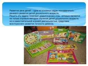 Развитие речи детей – одна из основных задач познавательно-речевого развития