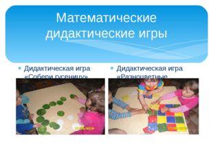 Математические дидактические игры Дидактическая игра «Собери гусеницу» Дидакт