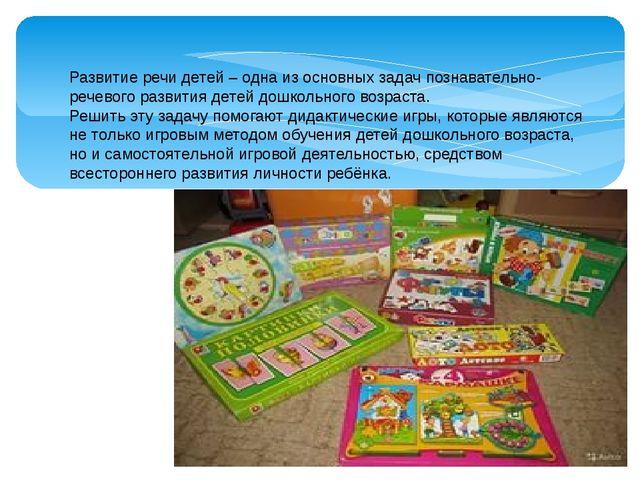 Развитие речи детей – одна из основных задач познавательно-речевого развития...