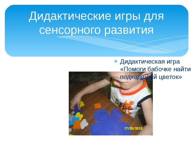 Дидактические игры для сенсорного развития Дидактическая игра «Помоги бабочке...