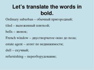 Let's translate the words in bold. Ordinary suburban – обычный пригородный; t