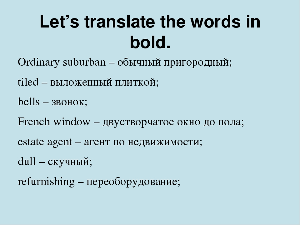 Let's translate the words in bold. Ordinary suburban – обычный пригородный; t...