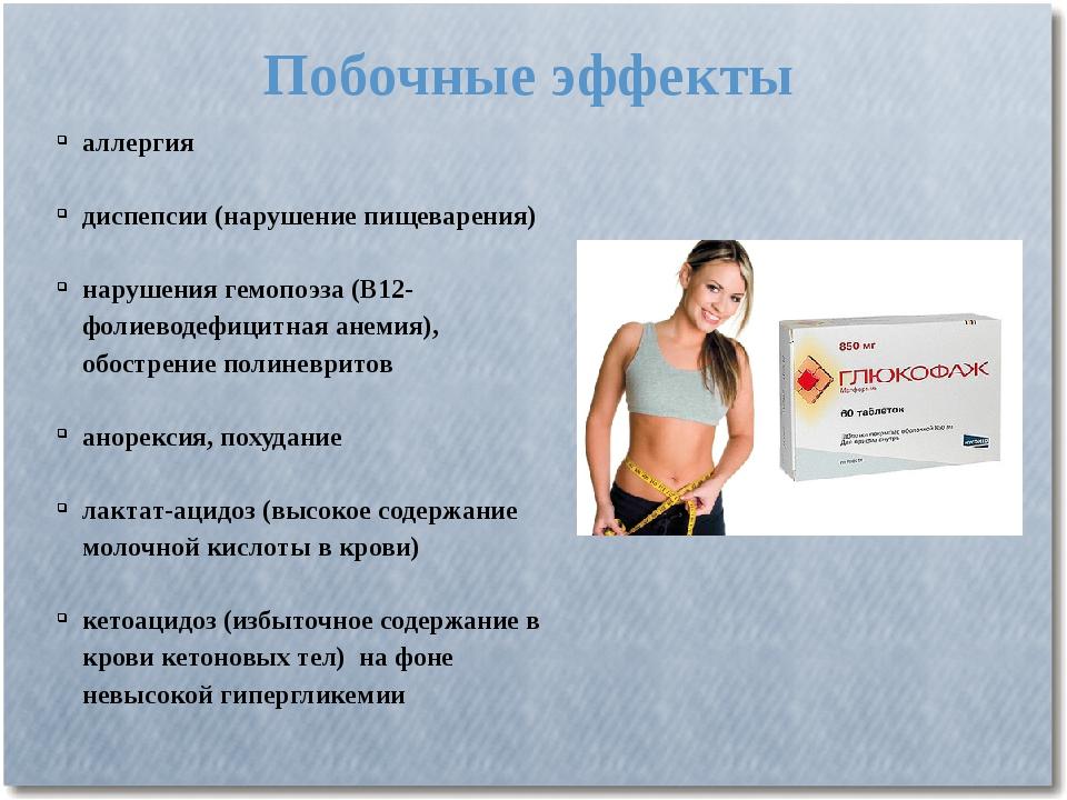 Побочные Эффекты Препаратов Для Похудения.
