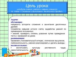 Цель урока: углубить знания, умения и навыки учащихся по теме « Сложение и вы