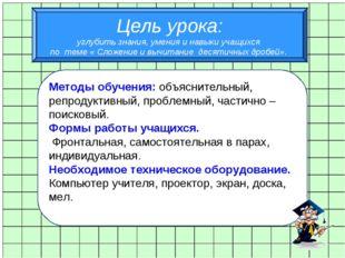 Методы обучения: объяснительный, репродуктивный, проблемный, частично – поиск