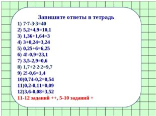 Запишите ответы в тетрадь 7∙7-3∙3=40 5,2+4,9=10,1 1,36+1,64=3 3+0,24=3,24 0,2