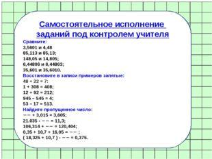 Самостоятельное исполнение заданий под контролем учителя Сравните: 3,5601 и 4