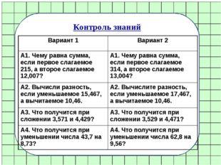 Контроль знаний Вариант 1Вариант 2 А1. Чему равна сумма, если первое слагаем