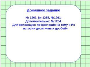Домашнее задание № 1263, № 1265, №1261. Дополнительно: №1254. Для желающих: п