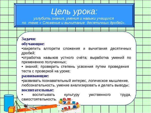 Цель урока: углубить знания, умения и навыки учащихся по теме « Сложение и вы...
