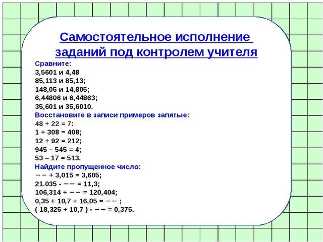 Самостоятельное исполнение заданий под контролем учителя Сравните: 3,5601 и 4...