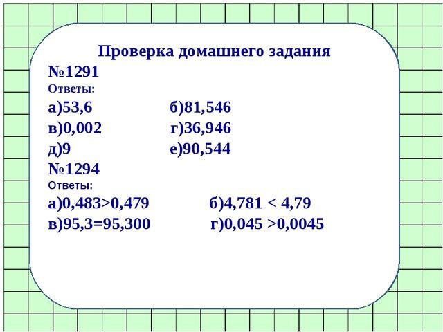 Проверка домашнего задания №1291 Ответы: а)53,6 б)81,546 в)0,002 г)36,946 д)9...