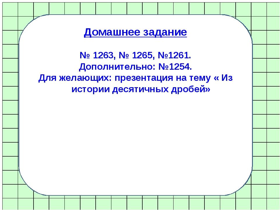 Домашнее задание № 1263, № 1265, №1261. Дополнительно: №1254. Для желающих: п...