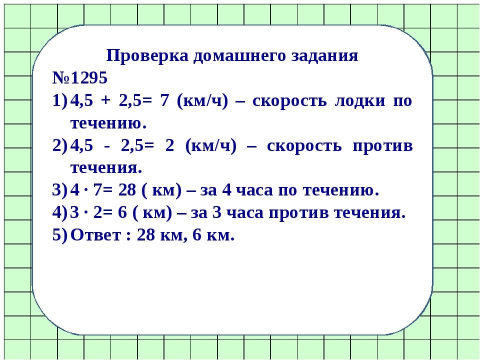 Проверка домашнего задания №1295 4,5 + 2,5= 7 (км/ч) – скорость лодки по тече...