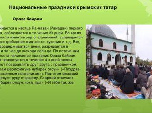 Национальные праздники крымских татар Ораза байрам Пост начинается в месяце