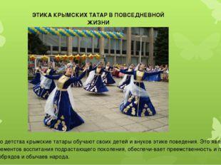 ЭТИКА КРЫМСКИХ ТАТАР В ПОВСЕДНЕВНОЙ ЖИЗНИ С раннего детства крымские татары