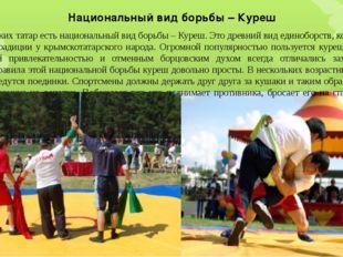 Национальный вид борьбы – Куреш У крымских татар есть национальный вид борьб