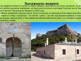 Зынджырлы медресе Зынджырлы медресе является одним из известнейших памятнико