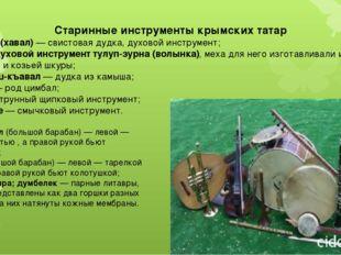 Старинные инструменты крымских татар къавал (хавал) — свистовая дудка, духов