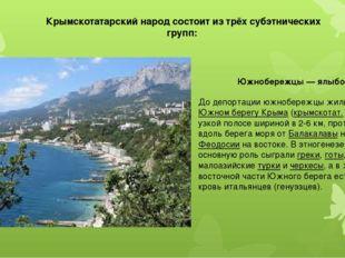 Крымскотатарский народ состоит из трёх субэтнических групп: Южнобережцы— ял