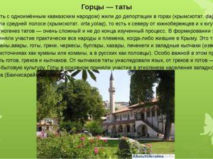 Горцы— таты Таты (не путать содноимённым кавказским народом) жили до депорт